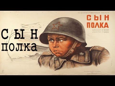 Видео Фильм сын полка 1981 смотреть онлайн