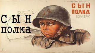 Сын полка 1946 (фильм СЫН ПОЛКА смотреть онлайн)
