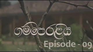 Gamperaliya (ගම්පෙරළිය) - Episode 9 Thumbnail