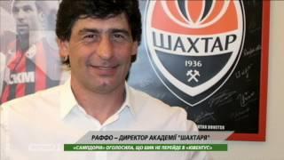 Аргентинский специалист возглавил академию Шахтера