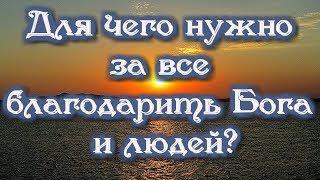 для чего нужно за все благодарить Бога и добрых благотворительных людей? - Пестов Н.Е