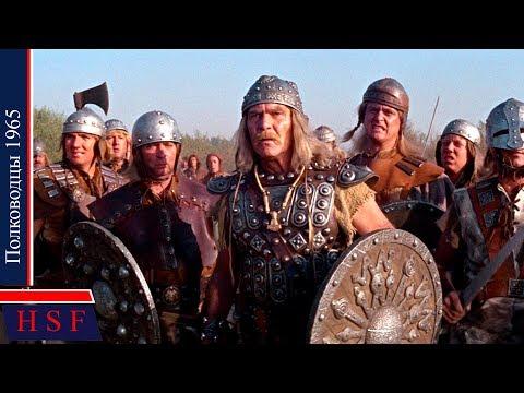 Bлacтeлин вoйны (Полководцы) | Исторические Фильмы Художественные 11 век - Видео онлайн