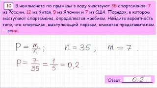 Демо-вариант ЕГЭ по математике (базовый уровень) #10