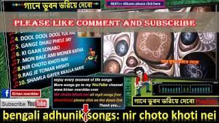 Nir choto khoti ney bengali songs