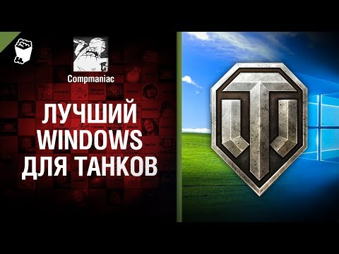 Лучший Windows для танков - от Compmaniac [World Of Tanks]