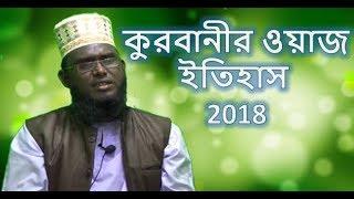 কুরবানীর ওয়াজ - কুরবানীর ইতিহাস - kurbanir waz - kurbanir itihas - eid ul adha 2018 - bangla waz