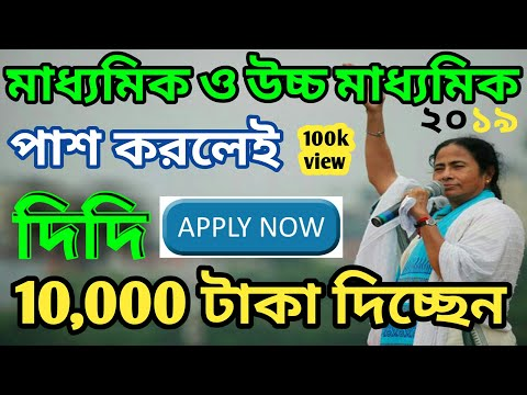 State scholarship for Madhyamik, HS and graduate students      #upload365