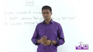 05. General Discussion for Calculator | ক্যালকুলেটর ব্যবহারের সাধারণ আলোচনা | OnnoRokom Pathshala