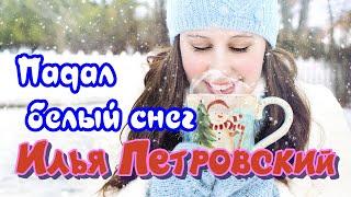 Илья Петровский  -  Падал белый снег💘...