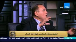 البيت بيتك - القارئ الطبيب احمد نعينع....ما يميز الشيخ مصطفي اسماعيل اداءه المميز اثناء التلاوة