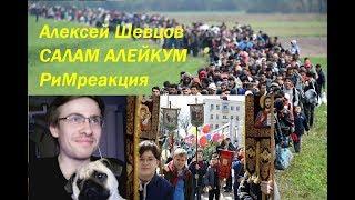 Алексей Шевцов САЛАМ АЛЕЙКУМ РЕАКЦИЯ ЦЕЛЕНАПРАВЛЕННЫЙ закат Евросоюза