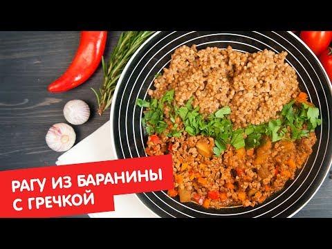 Видео: Рагу из баранины с гречкой | Кухня по заявкам