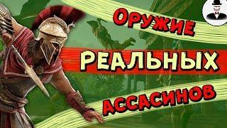 оружие ассасинов из игр, которое использовалось в истории