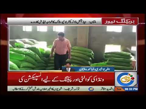 Multan Additional Director Livestock visit Feed Mill