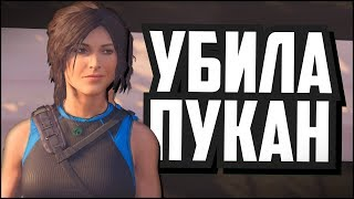 РАСХИТИТЕЛЬНИЦА ПУКАНА 🔥  - Shadow of the Tomb Raider