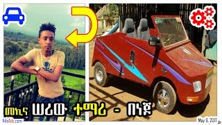 The young boy design and created a car in Nejo Ethiopia-