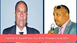Ethiopia: የቀድሞ የኢትዮጵያ ህዝብ ጦር ሰራዊት ማኅበር ተቋቋመ