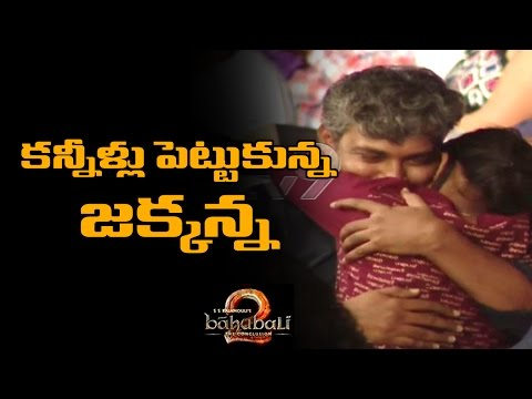 Rajamouli gets emotional @ Baahubali 2 Pre Release event - TV9