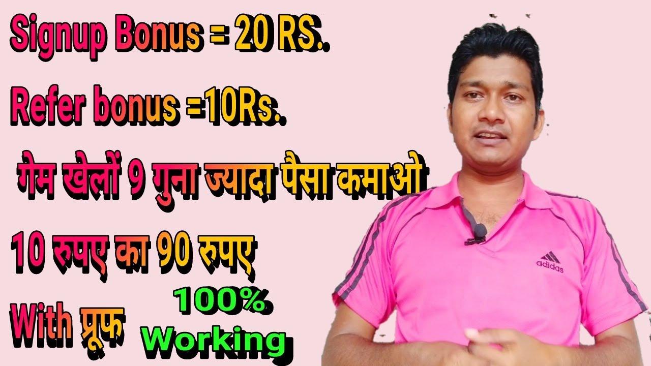 Signup Bonus 20 RS. || Refer bonus 10Rs. || गेम खेलों 9 गुना ज्यादा पैसा कमाओ || 10 रुपए का 90 रुपए
