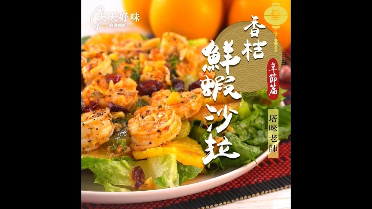鮮蝦沙拉 附油醋醬配方做法 宴客年菜食譜教學 - YouTube