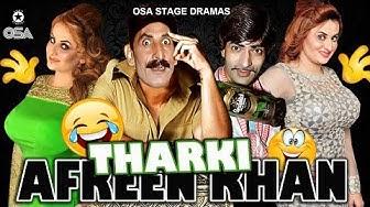THARKI AFREEN KHAN WITH IFTIKHAR THAKUR & SAJJAN ABBAS 😂 2020 Stage Drama Comedy 😂