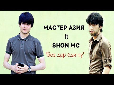 Мастер Азия ft. Shon MC - Боз дар ёди ту
