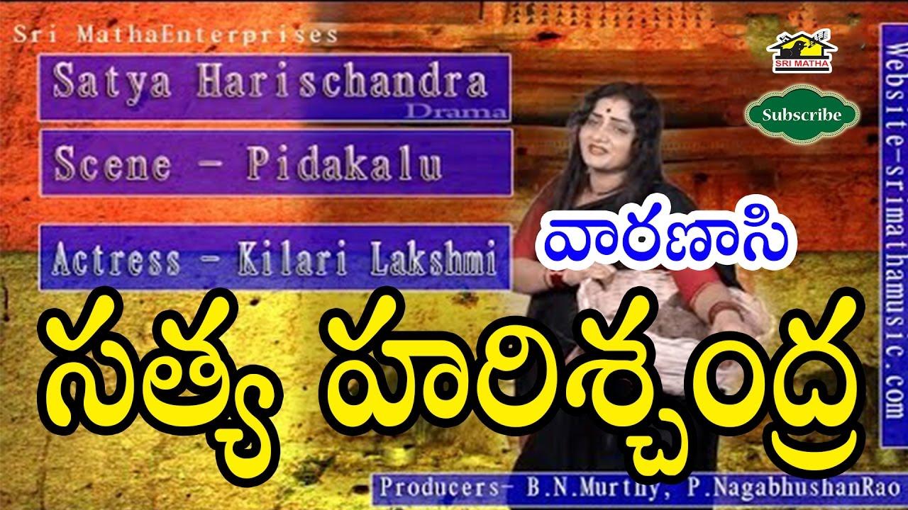 satya harishchandra padyalu pdf download