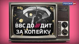 Шоу BBC на гранты правительства Великобритании появится на телеканале Дождь?