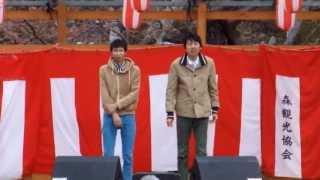 森町の桜祭りにアンガールズが営業で来た! 北海道の田舎に住んでると滅...