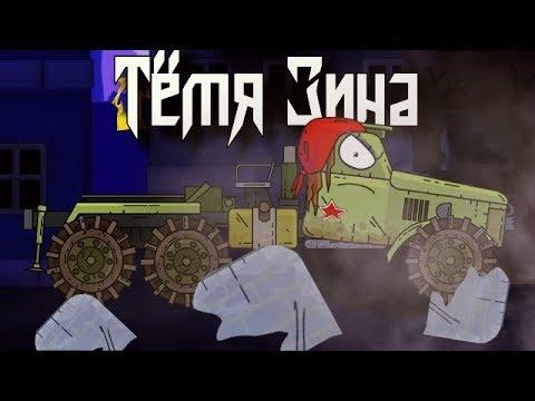 Тётя Зина (пародия)