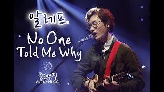 알레프(ALEPH) - 소개영상 + No One Told Me Why [올댓뮤직(All That Music)]