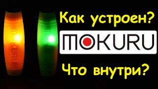 (0.04 MB) Как устроен Mokuru | Мокуру и что у него внутри Mp3