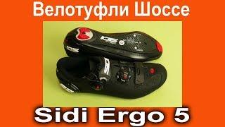 Велотуфли Шоссе Sidi Ergo 5 Matt Black - новинка 2019 - видеообзор...