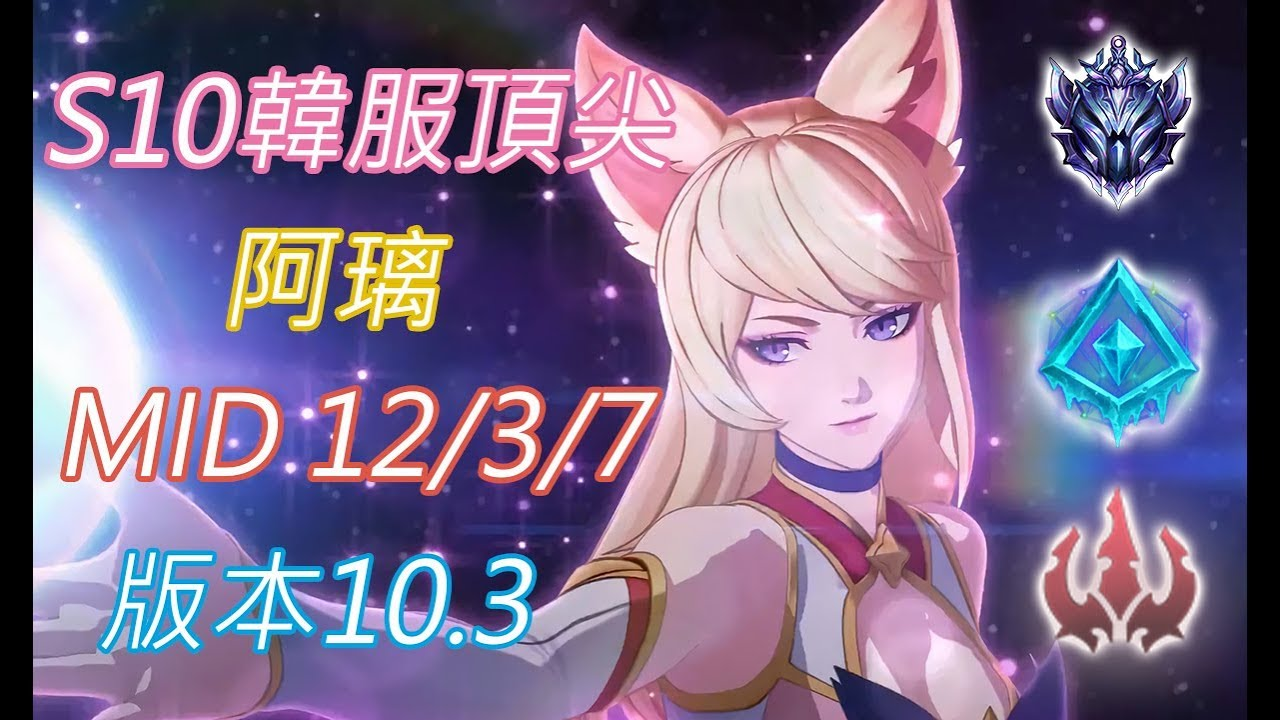 S10【韓服頂尖系列】鑽I 阿璃Ahri MID 12/3/7版本10.3(VS 姬亞娜) - YouTube