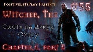 #55 Прохождение Witcher (Ведьмак) - Глава 4, часть 8
