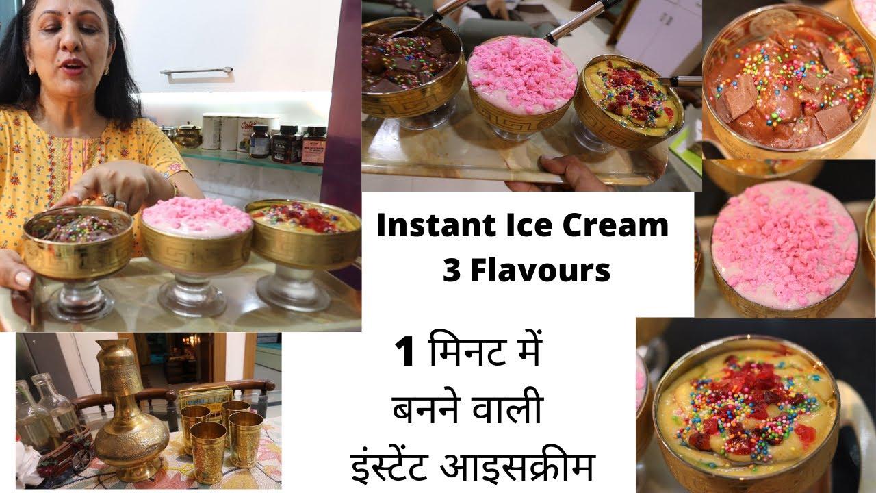 1 Min. Instant Ice Cream Recipe    Chocolate , Strawberry & Mango Instant Ice Cream