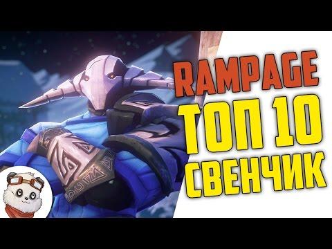 видео: ДОТА 2 rampage ТОП 10 - 1300 С КРИТА / СВЕН