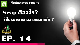 Forex ตอนที่ 14 : Swap คืออะไร? ทำไมธนาคารถึงจ่ายดอกเบี้ย?