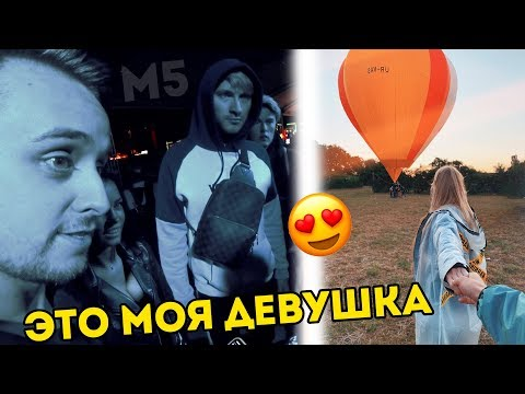 Разборки с Magic Five | Летаем на воздушном шаре с девушкой | ВЛОГ