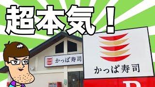 【本気メニュー】カッパ寿司にある本格タイ料理!?