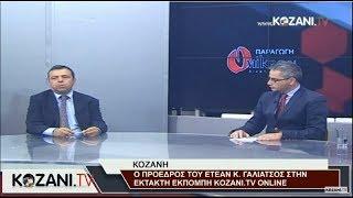 Ο Πρόεδρος του ΕΤΕΑΝ Κ. Γαλιάτσος στο KOZANI.TV ONLINE