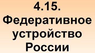 4.15. Федеративное устройство России