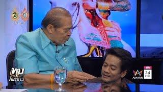 Repeat youtube video ทุบโต๊ะข่าว:จบด้วยดี!ผู้กำกับMV.ทศกัณฐ์เที่ยวไทยก้มกราบศิลปินแห่งชาติกลางรายการ พร้อมปรับแก้22/09/59