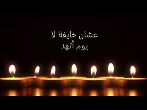 كلمات عيش سكر وطن - اصالة و احمد فهمي