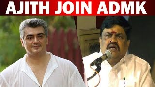 Ajith has been invited to ADMK