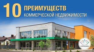 Инвестиции в недвижимость | Коммерческая недвижимость Ставрополь | Бизнес в Гармонии
