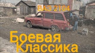 Боевая Классика [ВАЗ 2104]/[VAZ 2104]