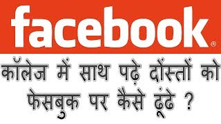how to find old collage friends on facebook in Hindi | college time ke doston ko fb par kaise dhunde