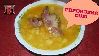Ароматный гороховый суп с копчёными ребрышками.