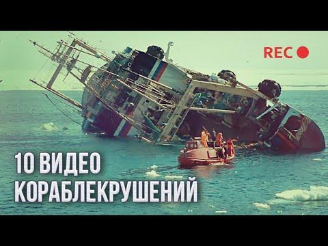 10 кораблекрушений, снятых